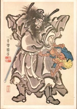 Utagawa Kuniyoshi. Merlin Dailey