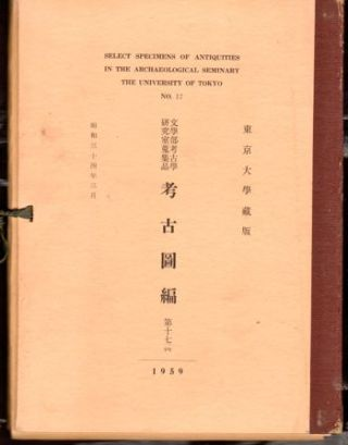Select Specimens of Antiquities in the Archaeological Seminary The University of Tokyo No. 17