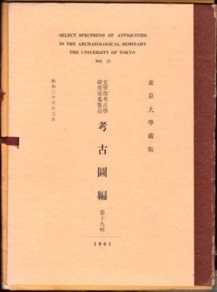 Select Specimens of Antiquities in the Archaeological Seminary The University of Tokyo No. 19