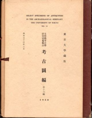 Select Specimens of Antiquities in the Archaeological Seminary The University of Tokyo No. 16